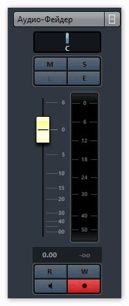 Аудио-Фейдер в Кубейс