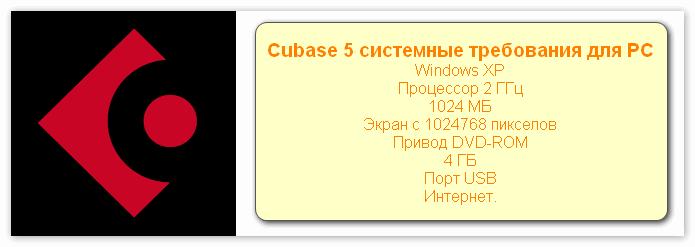 Cubase 5 системные требования для PC