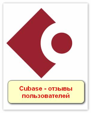 Cubase - отзывы пользователей