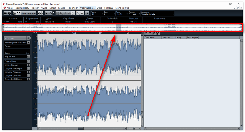 Дорожки для звука в Кубефйс 5