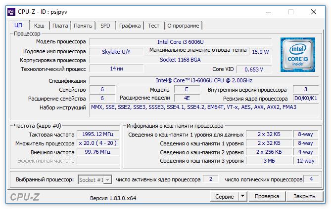Характеристики Процессора ПК