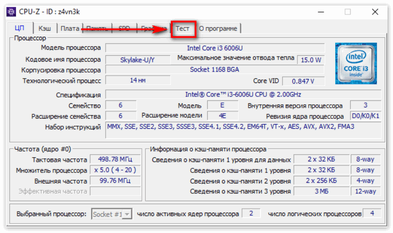 Информация о процессоре ПК