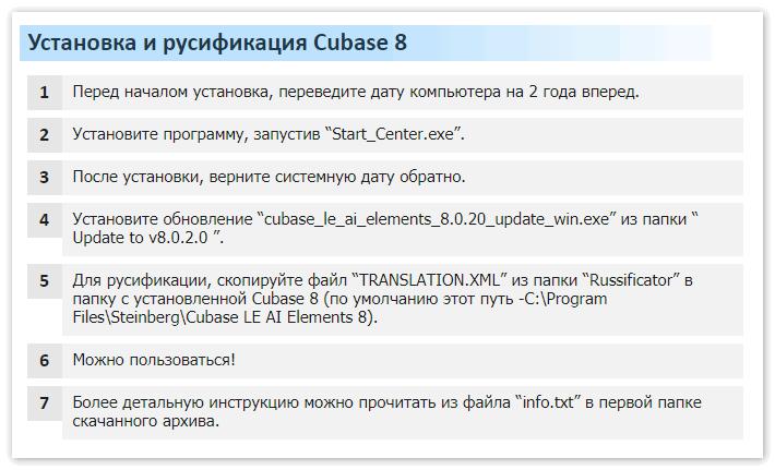 Инструкция по установке Кубейс 8