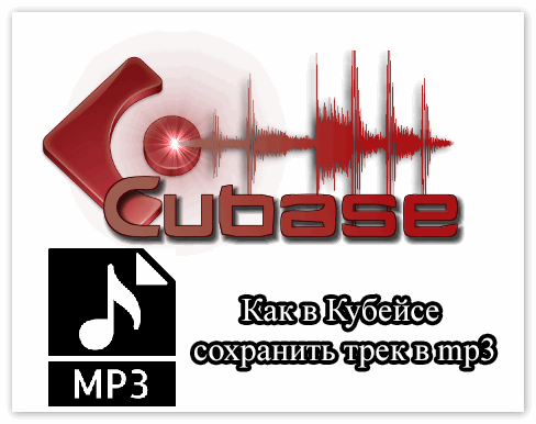 Как в Кубейсе сохранить трек в mp3