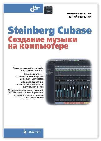 Книга Steinberg Cubase