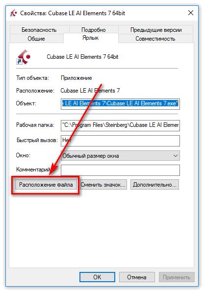 Кнопка Расположение файла в свойствах Кубейс