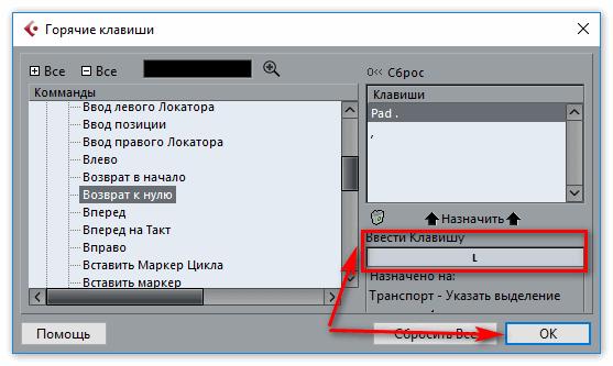 Кнопки для быстрого доступа в Cubase 8