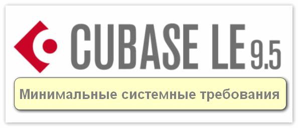 Минимальные системные требования для Кубейс 9