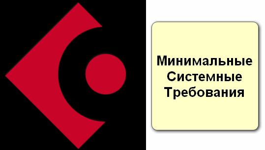 Минимальные системные требования для Кубейс Виндовс 10