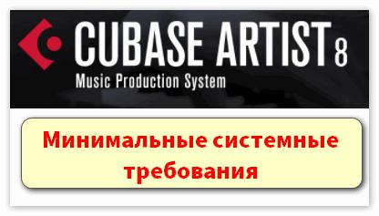 Минимальные системные требования Кубейс Артист 8