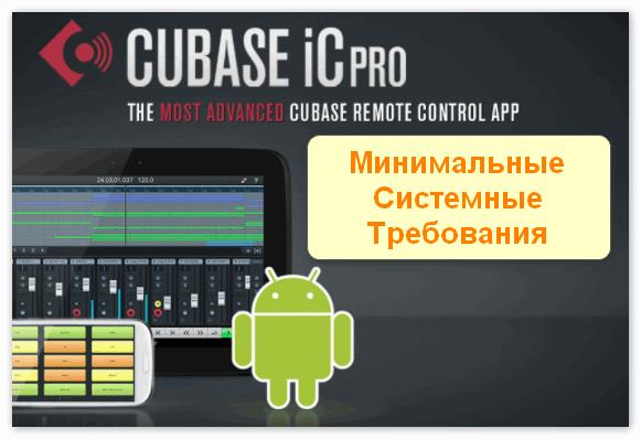 Минимальные системные требования Кубейс для планшета