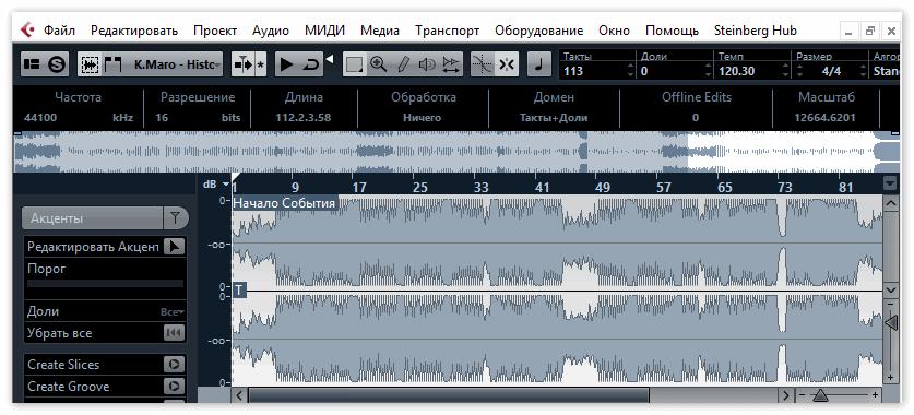 Обработка звука в кубейс
