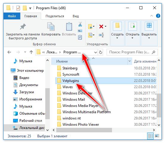 Папка VSTPlugins в Program Files на ПК