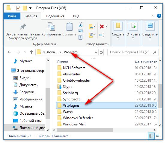 Папка VSTPlugins в Программ Файл