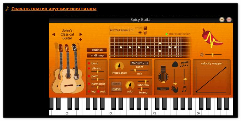 Плагин акустическая гитара для Cubase 5