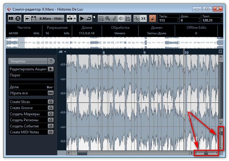 Регуляторы звука в Кубайс