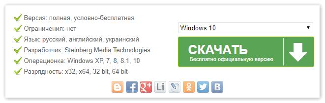 Русская версия Кубейс для Виндовс 10