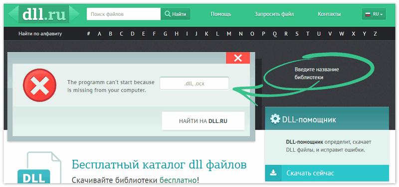 Сайт для загрузки dll библиотеки