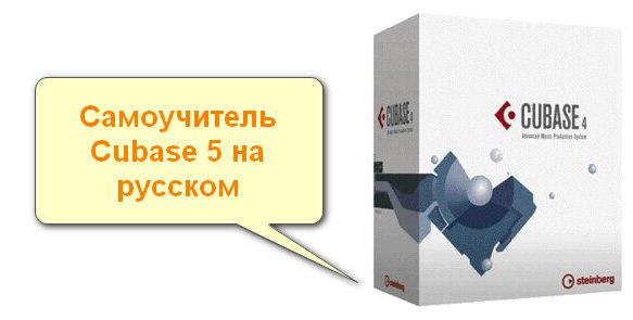 Самоучитель Cubase 5 на русском