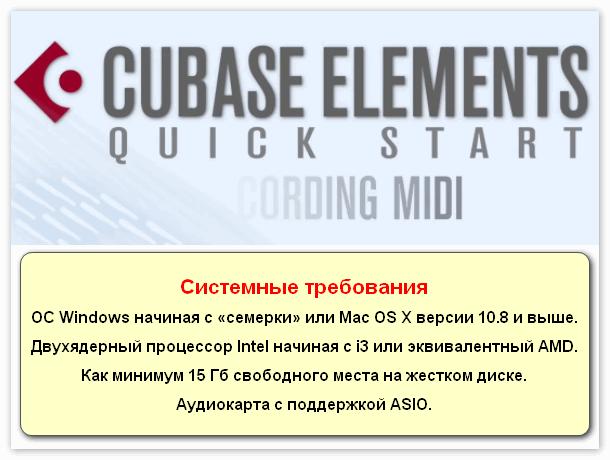 Системные требования для Cubase