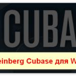 Скачать Cubase 10 русская версия