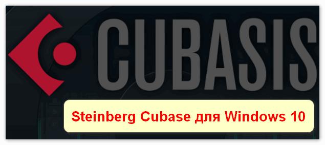 Steinberg Cubase для Windows 10