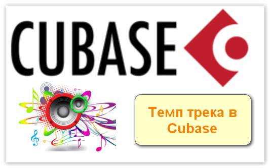Как изменить скорость аудио в Cubase