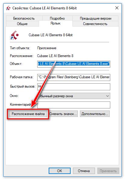 Вкладка Расположение файла