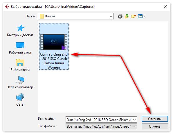 Выбор видео-файла для выгрузки аудио в Кубейс