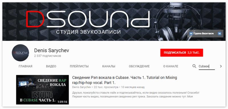 YouTube канал Denis Sarychev
