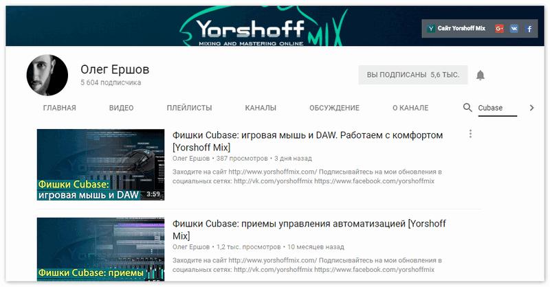 YouTube канал YorshoffMix